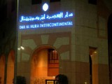 InterContinental Hotel Dar Al Hijra - Madinah